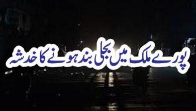 Photo of پورے ملک میں بجلی بند ہونے کا خدشہ