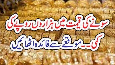 Photo of سونے کی قیمت میں ہزاروں روپے کی کمی۔۔موقعے سے فائدہ اٹھائیں ۔