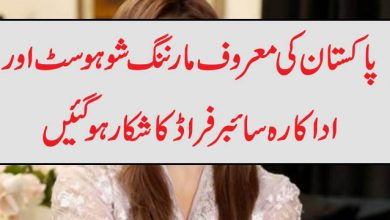 Photo of پاکستان کی معروف مارننگ شو ہوسٹ اور  اداکارہ سائبر فراڈکا شکار ہوگئیں۔