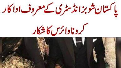 Photo of پاکستان شوبز انڈسٹری کے معروف اداکار  کرونا وائرس کا شکار