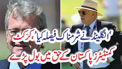 Photo of 'انگلینڈ نے شرمناک فیصلہ کیا'، کرکٹ کمنٹیٹرز پاکستان کے حق میں بول پڑے