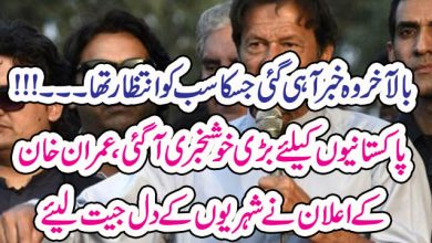 Photo of بالآخر وہ خبر آہی گئی جسکا سب کو انتظار تھا ۔۔۔!!! پاکستانیوں کیلئے بڑی خوشخبری آگئی ،عمران خان کے اعلان نے شہریوں کے دل جیت لیئے