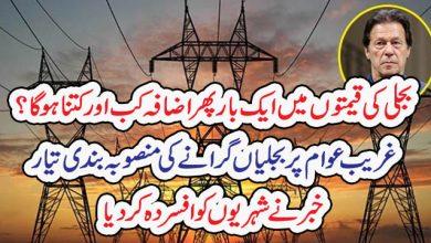 Photo of بجلی کی قیمتوں میں ایک بارپھر اضافہ کب اور کتناہوگا؟غریب عوام پر بجلیاں گرانے کی منصوبہ بندی تیار ،خبر نے شہریوں کوافسردہ کردیا