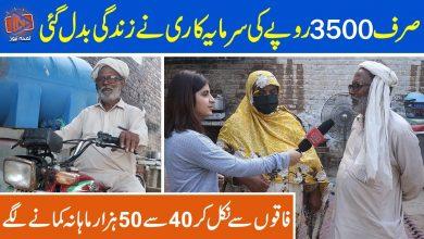 Photo of صرف 3500 روپے نے زندگی بدل دی