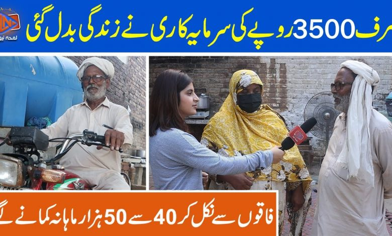 success story of pakistani businessman