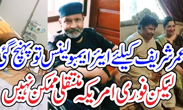 umer sharif health update