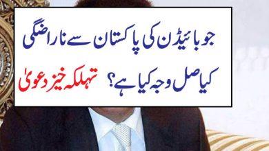 Photo of جوبائیڈن کی پاکستان سے ناراضگی کی اصل وجہ کیا ہے ؟  تہلکہ خیز  دعویٰ