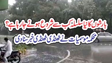Photo of بارشوں کا نیا سلسلہ کب سے شروع ہونے جا رہا ہے؟ محکمہ موسمیات نے ٹھنڈی ٹھنڈی خبرسنا دی
