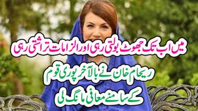 Photo of میںاب تک جھوٹ بولتی رہی اور الزامات تراشتی رہی   ریحام خان نے بالآخر پوری قوم کے سامنے معافی مانگ لی