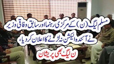 Photo of مسلم لیگ (ن)کے مرکزی رہنما اور سابق وفاقی وزیر نے آئندہ الیکشن نہ لڑنے کا اعلان کر دیا ، ن لیگ بھی پریشان