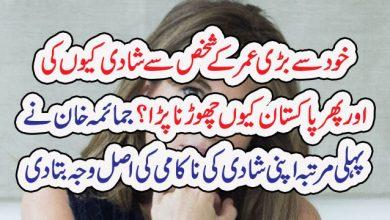 Photo of خود سے بڑی عمر کے شخص سے شادی کیوں کی اور پھر پاکستان کیوںچھوڑنا پڑا؟ جمائمہ خان نے پہلی مرتبہ اپنی شادی کی ناکامی کی اصل وجہ بتا دی