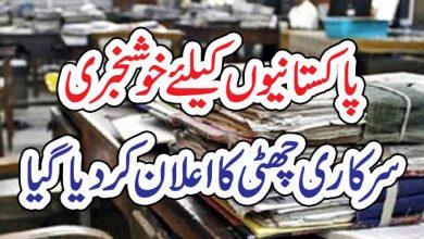 Photo of پاکستانیوں کیلئے خوشخبری ، سرکاری چھٹی کااعلان کر دیا گیا