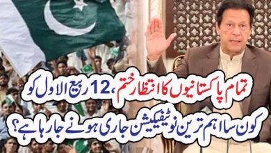 Photo of تمام پاکستانیوں کا انتظار ختم ، 12ربیع الاول کو کون سااہم ترین نوٹیفیکیشن جا ری ہونے جا رہا ہے ؟