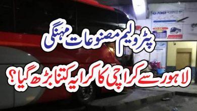 Photo of پٹرولیم مصنوعات مہنگی، لاہور سے کراچی کا کرایہ کتنا بڑھ گیا؟