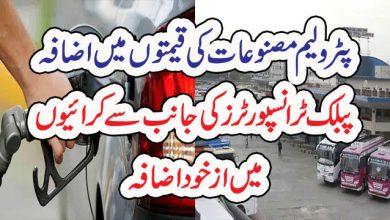 Photo of پٹرولیم مصنوعات کی قیمتوں میں اضافہ ، پبلک ٹرانسپورٹرز کی جانب سے کرائیوں میں ازخود اضافہ
