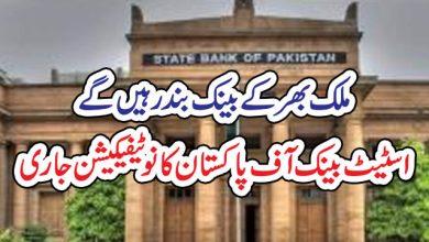 Photo of ملک بھر کے بینک بند رہیںگے اسٹیٹ بینک آف پاکستان کا نوٹیفیکیشن جاری