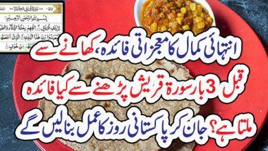 Photo of انتہائی کمال معجزاتی فائدہ ، کھانے سے قبل 3 بار سورۃ قریش پڑھنے سے کیا فائدہ ملتا ہے ؟جان کر پاکستانی روز کا عمل بنا لیںگے