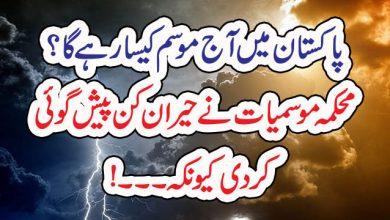 Photo of پاکستان میںآج موسم کیسا رہے گا ؟محکمہ موسمیات نے حیران کن پیش گوئی کر دی کیونکہ ۔۔۔!