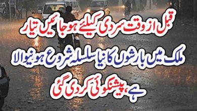 Photo of قبل از وقت سردی کیلئے ہو جائیں تیار، ملک میں بارشوں کا نیا سلسلہ شروع ہونیوالا ہے، پیشنگوئی کر دی گئی