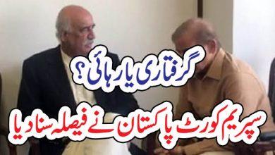 Photo of گرفتاری یا رہائی ؟ سپریم کورٹ پاکستان نے فیصلہ سنا دیا