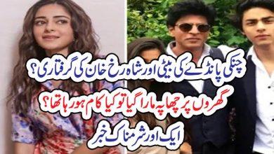 Photo of چنکی پانڈے کی بیٹی اور شاہ رخ خان کی گرفتاری ؟گھروںپر چھاپہ مارا گیا توکیاکام ہو رہا تھا ؟ایک اور شرمناک خبر