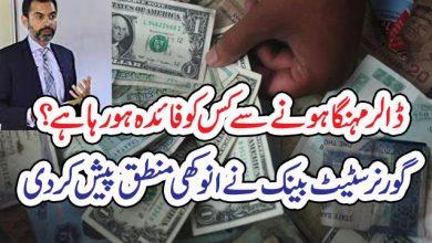 Photo of ڈالر مہنگا ہونے سے کس کو فائدہ ہو رہا ہے؟ گورنر سٹیٹ بینک نے انوکھی منطق پیش کر دی