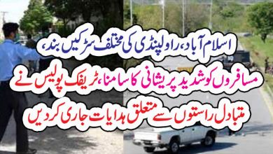 Photo of اسلام آباد،راولپنڈی کی مختلف سڑکیں بند، مسافروں کو شدید پریشانی کا سامنا، ٹریفک پولیس نے متبادل راستوں سے متعلق ہدایات جاری کر دیں