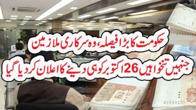 Photo of حکومت کا بڑا فیصلہ ،وہ سرکاری ملازمین جنہیںتنخواہیں26اکتوبر کو ہی دینے کا اعلان کر دیا گیا