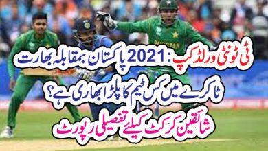 Photo of ٹی ٹونٹی ورلڈ کپ 2021:پاکستان بمقابلہ بھارت ٹاکر ے میںکس ٹیم کا پلڑ ابھاری ہے؟شائقین کرکٹ کیلئے تفصیلی رپورٹ