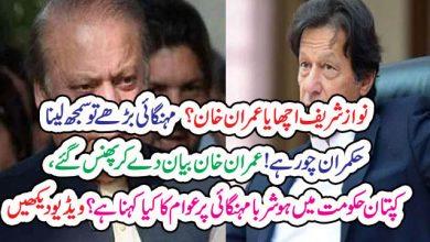 Photo of نواز شریف اچھا یا عمران خان؟ مہنگائی بڑھے تو سمجھ لینا حکمران چور ہے! عمران خان بیان دیکر پھنس گئے، کپتان حکومت میں ہوشربا مہنگائی پر عوام کا کیا کہنا ہے ؟ ویڈیو دیکھیں