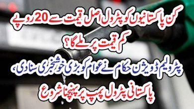 Photo of کن پاکستانیوںکو پٹرول اصل قیمت سے 20روپے کم قیمت پر ملے گا ؟پٹرولیم ڈویژن حکام نے عوام کو بڑی خوشخبری سنا دی ، پاکستانی پٹرول پمپ پر پہنچنا شروع