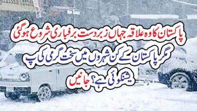 Photo of پاکستان کا وہ علاقہ جہاں زبردست برفباری شروع ہو گئی مگر پاکستان کے کن شہروں میں سخت گرمی کی پیشنگوئی ہے؟ جانیں