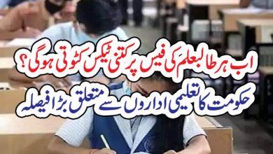 Photo of اب ہر طالبعلم کی فیس پر کتنی ٹیکس کٹوتی ہو گی؟ حکومت کا تعلیمی ادارو ں سے متعلق بڑا فیصلہ