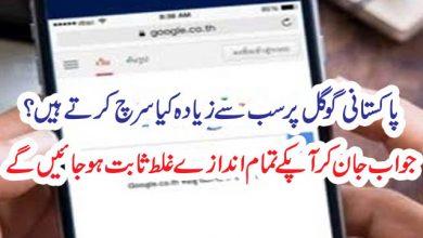Photo of پاکستانی گوگل پر سب سے زیادہ کیا سرچ کرتے ہیں؟  جواب جان کر آپکے تمام اندازے غلط ثابت ہو جائیںگے