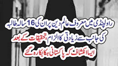 Photo of راولپنڈی میںمعروف عالم دین پر ان کی16سالہ طالبہ کی جانب سے زیادتی کا الزام ، تحقیقات کے بعد ایسا انکشاف کہ پاکستانی ہکا بکا رہ گئے