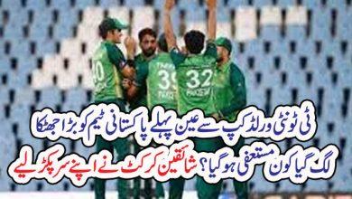 Photo of ٹی ٹونٹی ورلڈ کپ سے عین پہلے پاکستانی ٹیم کو بڑا جھٹکا لگ گیا  کون مستعفی ہو گیا؟ شائقین کرکٹ نے اپنے سر پکڑ لیے