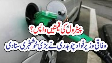Photo of پیٹرول کی قیمتیں واپس؟ وفاقی وزیر فواد چوہدری نےبڑی خوشخبری سنا دی