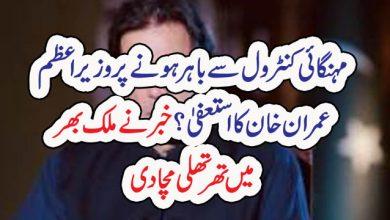 Photo of مہنگائی کنٹرول سے باہر ہونے پر وزیراعظم عمران خان کا استعفیٰ؟ خبر نے ملک بھر میں تھر تھلی مچا دی