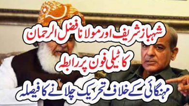 Photo of شہباز شریف اور مولانا فضل الرحمان کا ٹیلی فون پر رابطہ، مہنگائی کے خلاف تحریک چلانے کا فیصلہ