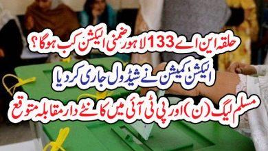 Photo of حلقہ این اے 133لاہور ضمنی الیکشن کب ہو گا؟ الیکشن کمیشن نے شیڈول جاری کر دیا, مسلم لیگ (ن) اور پی ٹی آئی میں کانٹے دار مقابلہ متوقع