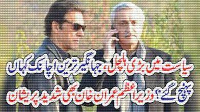 Photo of سیاست میںبڑی ہلچل ،جہانگیر ترین اچانک کہاںپہنچ گئے ؟ وزیراعظم عمران خان بھی شدید پریشان