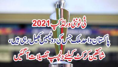 Photo of ٹی ٹونٹی ورلڈ کپ 2021: پاکستان واحد ملک جس کی دو ٹیمیں کھیل رہی ہیں، شائقین کرکٹکیلئے دلچسپ تفصیلات آگئیں