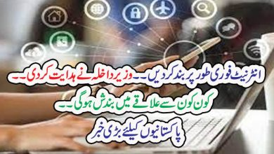 Photo of انٹرنیٹ فوری طور پر بند کردیں۔۔ وزیرداخلہ نے ہدایت کردی۔۔ کون کون سے علاقے میں بندش ہوگی۔۔پاکستانیوں کیلئے بڑی خبر