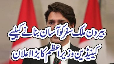 Photo of بیرون ملک سفر کو آسان بنانے کیلیے کینیڈین وزیر اعظم کا بڑا اعلان