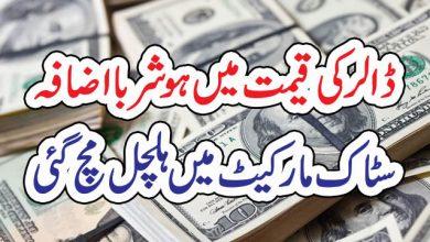 Photo of ڈالر کی قیمت میں ہوشربا اضافہ، سٹاک مارکیٹ میں ہلچل مچ گئی
