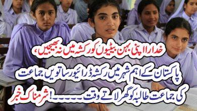 Photo of خدارا اپنی بہن بیٹیوںکو رکشہ میںنہ بھیجیں، پاکستان کے اہم شہر میںرکشہ ڈرائیور ساتویں جماعت کی جماعت طالبہ کو گھرلاتے وقت ۔۔۔۔۔! شرمناک خبر