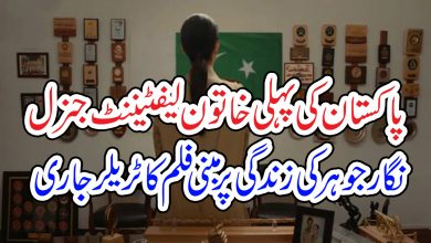 Photo of پاکستان کی پہلی خاتون لیفٹیننٹ جنرل نگار جوہر کی زندگی پر مبنی فلم کا ٹریلر جاری