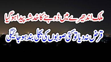 Photo of ملک اندھیرے میں ڈوبنے کا خدشہ پیدا ہو گیا۔۔۔ قرض نہ دیا تو کئی صوبوں کی بجلی بند رہے گی