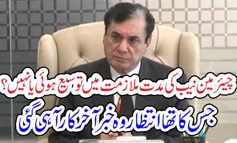 chairman nab justice r javed iqbal