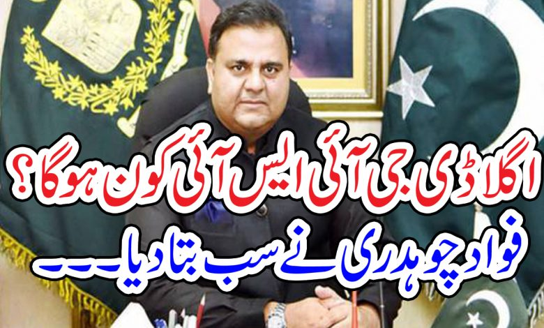 fawad ch on dg isi